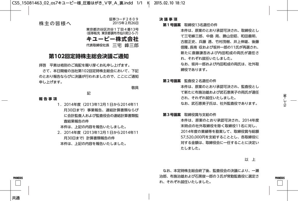 キューピー 株主 総会