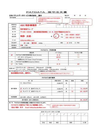 ABC 特許事務所 特許 太郎