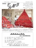 鴻巣びっくりひな祭り - 株式会社三浦事務所