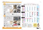 貸切列車で行く!千葉モノレール車両基地見学ツアー