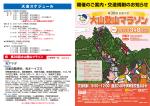 交通規制 - 第30回大山登山マラソン