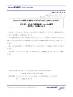 メガ・エッグ 光テレビ by HICAT