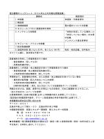 提出書類チェックシート(50kW 以上の太陽光発電設備)