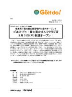 富士見台ゴルフクラブ店 新規オープンのお知らせ