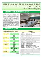 巣鴨北中学校の建替え等を考える会 ニュースNO.1(PDF