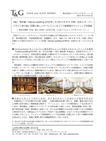 T&G、新店舗「InStyle wedding KYOTO」