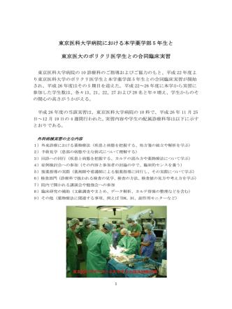 2014年度 臨床実習についてPDF