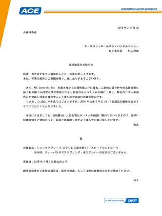 2015 年 2 月 26 日 お客様各位 エースコントロールスジャパンエルエル