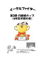 第3回川越城カップ (6年生卒団大会)