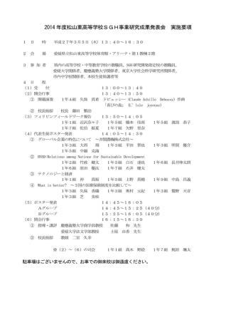 2014 年度松山東高等学校SGH事業研究成果発表会 実施要項