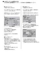 LANダビング/LAN録画の方法 HDW600(説明書36ページ~) HDW610