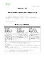 「エクササイズ講座」3月開催のお知らせ - 庚申山総合公園 / 藤岡総合