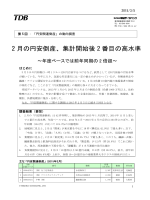 資料(PDF 216KB)