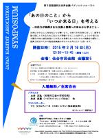 日本語版 - 日本ハビタット協会