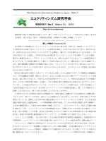 事務局便り No. 5 (2015.3) - エコクリティシズム研究学会 (SES
