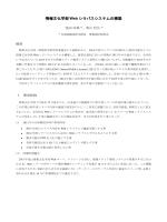 情報文化学部 Web シラバスシステムの構築