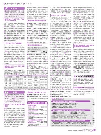 2015年3月10日号6面(PDF:336KB)