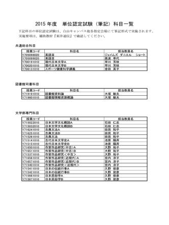 2015年度 単位認定試験(筆記)科目一覧 ・日程表 [PDFファイル/137KB]
