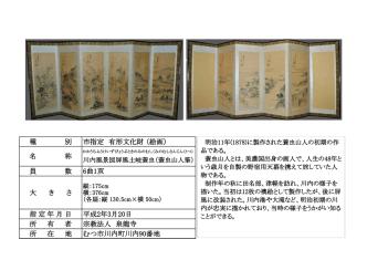 (蓑虫山人筆) [163KB pdfファイル]
