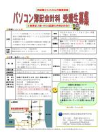 パソコン簿記会計科