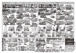 480円 480円 - フレッシュフーズオオキタ