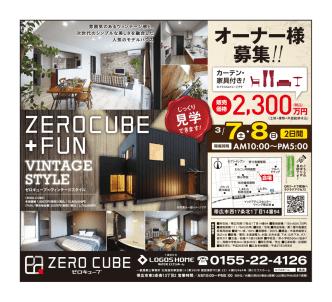 2015.03.05 3/7(土)8(日)帯広市にてゼロキューブ見学会開催!!