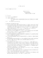 八王子支所新築工事 - 軽自動車検査協会