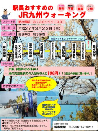 3月22日開催! スペイン村と湯の児桜まつりを訪ねて【新水俣駅】