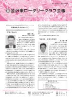 No.2587 - 金沢東ロータリークラブ