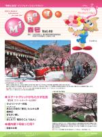 広報紙「MiRaI」Vol.46 2015 春号