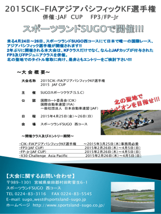 2015CIK-FIAアジアパシフィックKF選手権 併催:JAF CUP FP3/FP-Jr