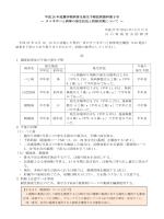 PDF タマネギベと病等の発生状況と防除対策