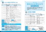 公民館だより(PDF:1.0MB)