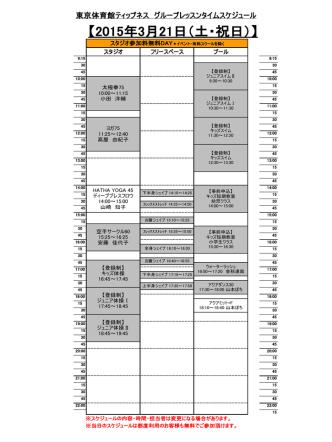 3/21 祝日スケジュール