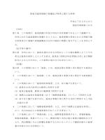 指宿市温泉資源の保護及び利用に関する条例 平成27年3月26日 指宿;pdf
