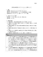 中間的な論点整理へのパブリックコメント結果について(PDF形式:370KB);pdf