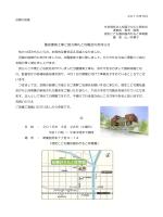 園舎建築工事ご協力御礼と内覧会のお知らせ;pdf