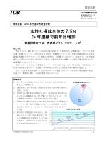 女性社長は全体の 7.5% 24 年連続で前年比増加;pdf