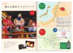 勝山左義長まつりガイドブック;pdf