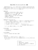 平成27年度 スクールソーシャルワーカー 募集 塩竈市教育委員会では;pdf
