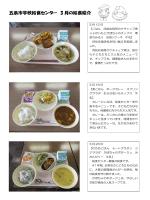五泉市学校給食センター 3 月の給食紹介;pdf