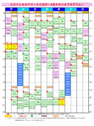 4月のスタジオプログラムはこちら;pdf