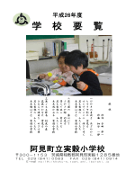 学校要覧 (ファイル名:gakkouyourannH26 サイズ:1.71MB);pdf
