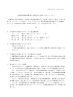 藤田 真衣 - 厚生労働省;pdf