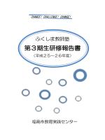 第3期生研修報告書;pdf