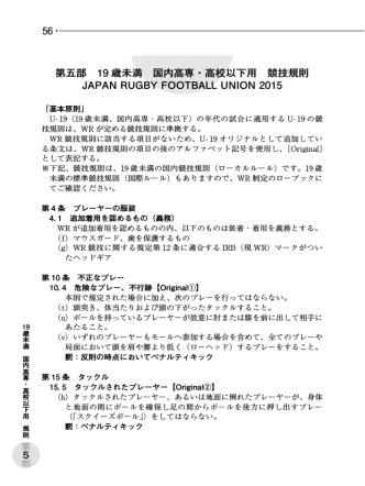 19歳未満 国内高専・高校以下用競技規則2015