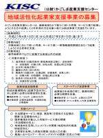 地域活性化起業家支援事業 パンフレット(PDF:344KB)