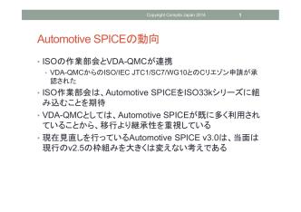Automotive SPICEの動向
