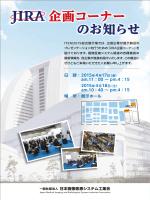 パンフレットダウンロード - 日本画像医療システム工業会