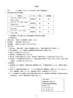 仕様書(PDF形式:283KB)